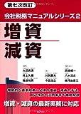 第七次改訂 会社税務マニュアルシリーズ第2巻 増資・減資