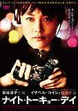 ナイト・トーキョー・デイ [DVD]