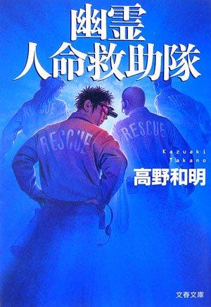 幽霊人命救助隊 (文春文庫)