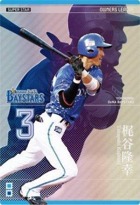オーナーズリーグ20 OL20 スーパースター SS 梶谷隆幸 横浜DeNAベイスターズ