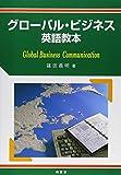 グローバルビジネス英語教本―Global business communica