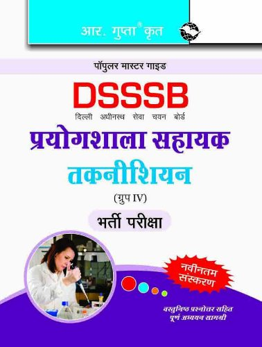 DSSSB: Laboratory Assistant/Technician (Group IV) Exam Guide