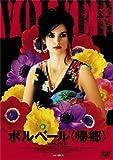 ボルベール<帰郷> コレクターズ・エディション [DVD]北野義則ヨーロッパ映画ソムリエのベスト2007第2位