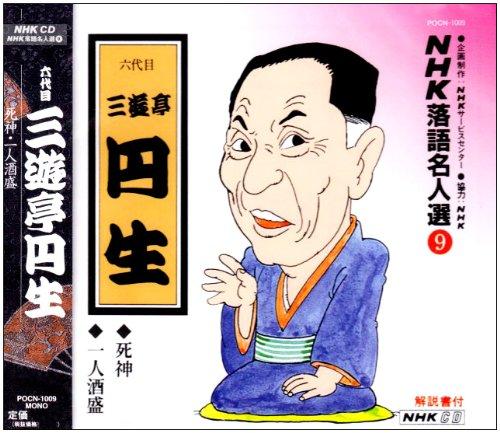 NHK落語名人選(9) 六代目 三遊亭円生 死神・一人酒盛