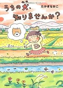 一個人的狗回憶:高木直子到處尋犬記 - 作者 高木直子,譯者 洪俞君