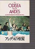 映画パンフレット 「アンデスの聖餐」 監督 /アルバロ・J・コバセビッチ