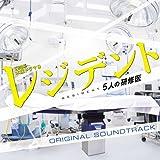 レジデント~5人の研修医 オリジナル・サウンドトラック
