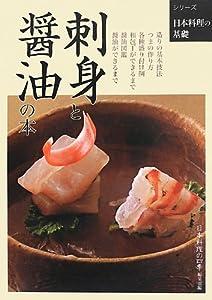 刺身と醤油の本 (日本料理の基礎)