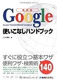 最新版 Google使いこなしハンドブック―すぐに役立つ基本ワザ便利ワザ・検索術140