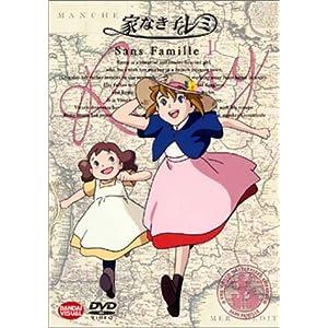 家なき子レミ 1 [DVD]