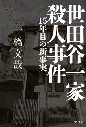 世田谷一家殺人事件 15年目の新事実