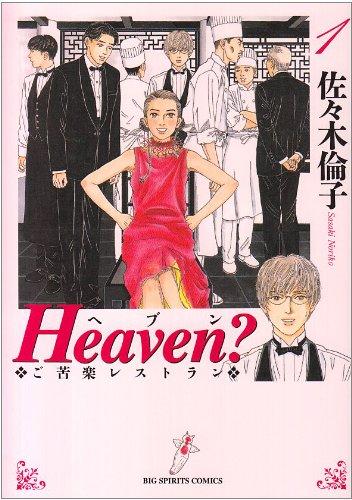 Heaven?―ご苦楽レストラン (1) (ビッグコミックス)