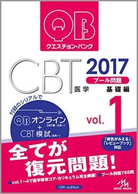 クエスチョン・バンク CBT 2017 vol.1: プール問題 基礎編