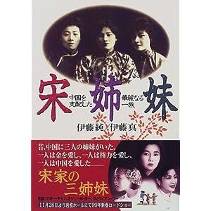 宋姉妹―中國を支配した華麗なる一族 (角川文庫)