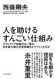 人を助けるすんごい仕組み――ボランティア経験のない僕が、日本最大級の支援組織をどうつくったのか -