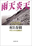 雨天炎天―ギリシャ・トルコ辺境紀行 (新潮文庫)