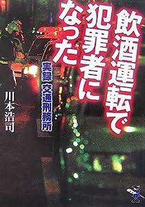 飲酒運転で犯罪者になった―実録交通刑務所 (新風舎文庫)