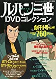 ルパン三世DVDコレクション 1号 2015年 2月 10日号