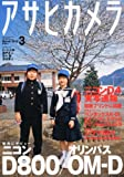 アサヒカメラ 2012年 03月号 [雑誌]