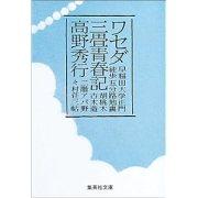 高野秀行 - ワセダ三畳青春記