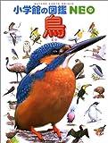 鳥 (小学館の図鑑NEO (5))