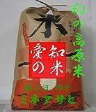 25年産/幻の高原米★愛知県奥三河・作手のミネアサヒ玄米 5㎏ (精米する:白米4.5kg)