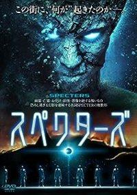 スペクターズ -SPECTERS / SPECTER-