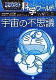 ドラえもん科学ワールド-宇宙の不思議- 全1巻 (ビッグ・コロタン)