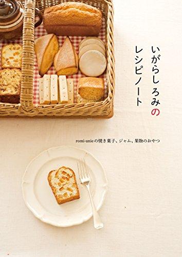 いがらし ろみのレシピノート―romi-unieの焼き菓子、ジャム、果物のおやつ