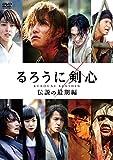 るろうに剣心 伝説の最期編 通常版 [DVD] -