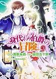 身代わり伯爵の冒険 第3巻 (あすかコミックスDX)