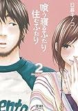 喰う寝るふたり 住むふたり (2) (ゼノンコミックス)
