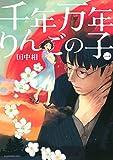 千年万年りんごの子(1) (ITANコミックス)[Kindle版]