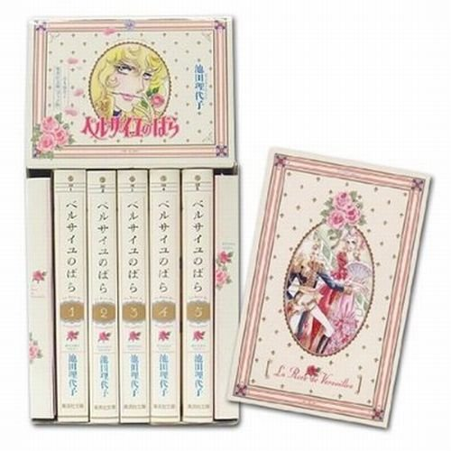 ベルサイユのばら 全5巻セット (集英社文庫(コミック版))