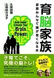 育脳家族―家族みんなで頭が良くなる本
