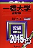 一橋大学(前期日程) (2015年版大学入試シリーズ)