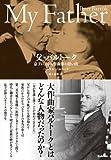 父・バルトーク 〜息子による大作曲家の思い出