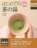 決定版 はじめての茶の湯―点前の基本から茶事まで 表千家家元の指導による最新版の茶の湯入門書 (主婦の友新実用BOOKS Hobby)