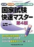 はり師・きゅう師・あん摩マッサージ指圧師国家試験快速マスター第4版