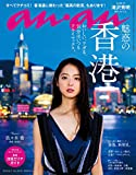anan (アンアン) 2016年 9月7日号 No.2018 [雑誌][Kindle版]
