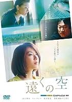 遠くの空 [DVD]