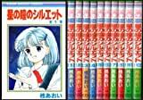 星の瞳のシルエット コミック 全10巻完結セット (りぼんマスコットコミックス)