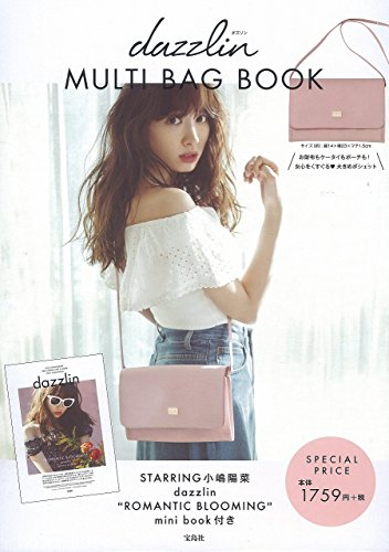 dazzlin MULTI BAG BOOK (バラエティ)