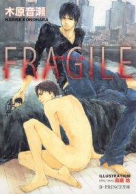 FRAGILE【イラスト入り】 (B-PRINCE文庫)