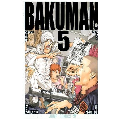 Bakuman. #5