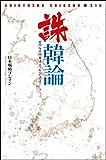 誅韓論 (晋遊舎新書 S18)