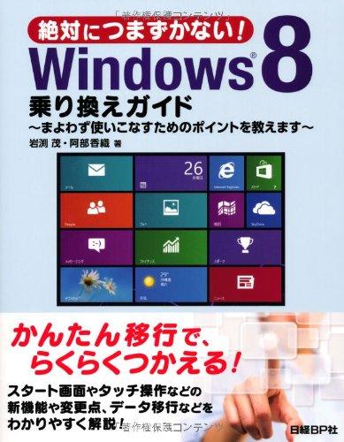 絶対につまずかない! Windows 8乗り換えガイド~まよわず使いこなすためのポイントを教えます~