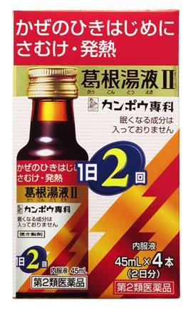 【第2類医薬品】クラシエ葛根湯液II 45mL×4