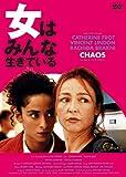 女はみんな生きている [DVD] 北野義則ヨーロッパ映画ソムリエのベスト2003第6位