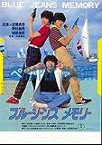 【映画チラシ】ブルージーンズ メモリー・近藤真彦//ジャニーズ -